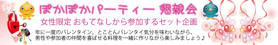 東京バレンタインイベント親睦会