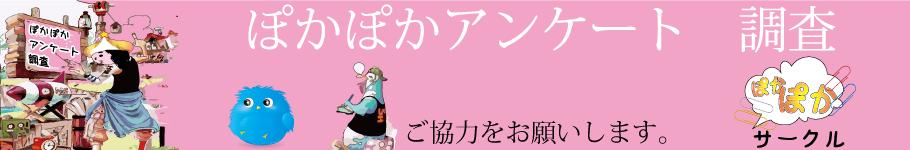 アンケート調査社会人サークル東京