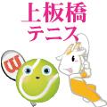 社会人テニスサークル上板橋