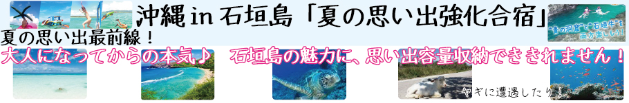 旅行レジャーサークル 東京