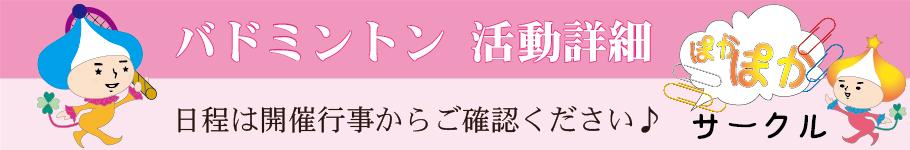 バドミントンサークル東京