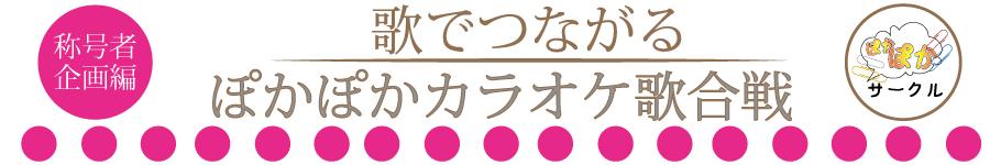 カラオケ 歌合戦 東京