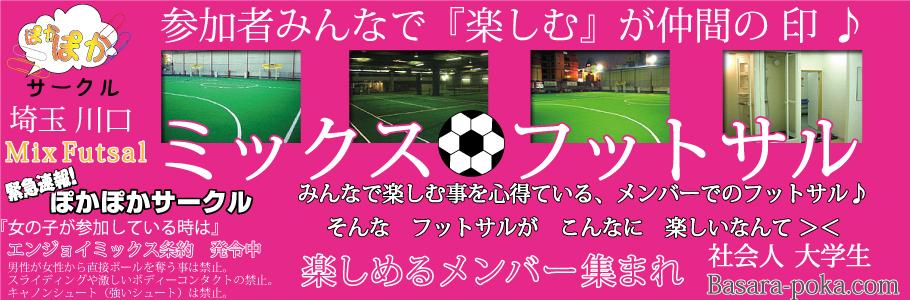 フットサル 個人参加 東京