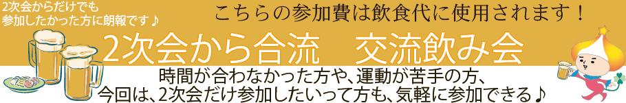 東京飲み会パーティーイベント