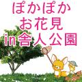 お花見in舎人公園
