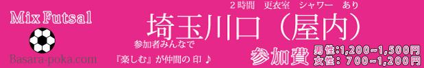 埼玉川口フットサルサークル