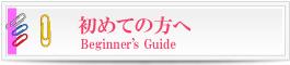 お料理教室東京参加の仕方