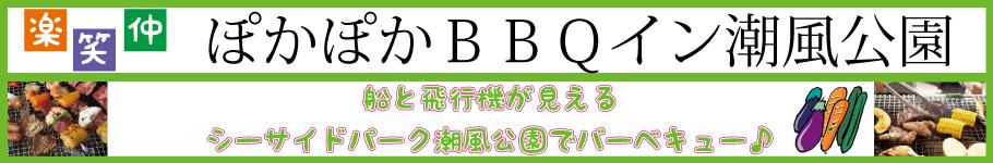 バドミントンサークル 東京