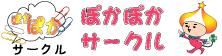 バドミントン社会人サークル東京