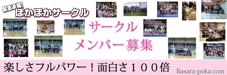 サークルメンバー募集埼玉東京神奈川