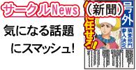 東京社会人サークル新聞ニュース