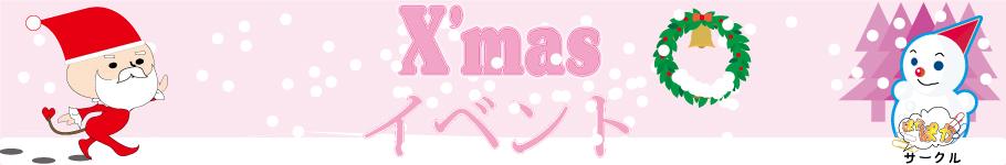 クリスマスパーティー東京イベント