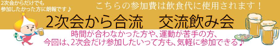 成増赤塚バドミントンサークル 東京
