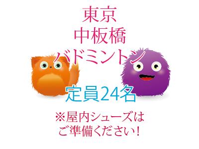 東京中板橋バドミントンサークル