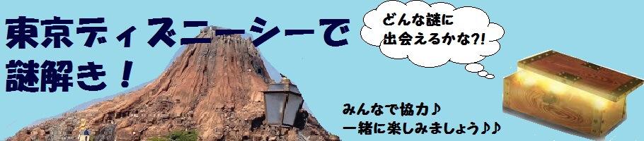 東京ディズニーシーで謎解き