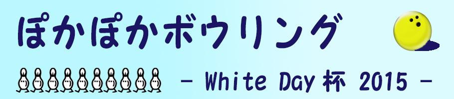 ホワイトデーボウリングサークル東京
