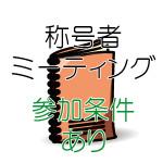04月14日(土):称号者ミーティング/10:00〜12:00 2018年No.37