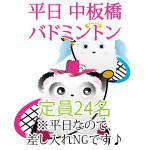 5月22日(火):平日に楽しむ東京中板橋(バドミントン)/17:55〜20:30(2次会5名以上であり)『白メンバーズカード以外スタンプなし』2018年No.36
