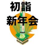 01月05日(日)15:00~17:00 2020年ぽかぽか新年会 幹事「ひら」2020年No.02