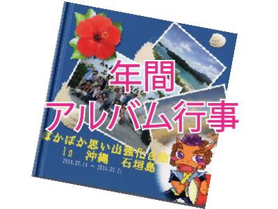 社会人サークルアルバム行事