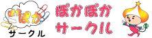 東京イベント開催行事/社会人バドミントンサークル