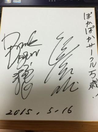 ドランクドラゴンの塚地武雅さん:元宝塚女優の遼河はるひさん